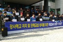 (12.18) 부산대분회 파업 농성 …