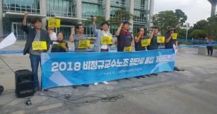 (0612)2018임금단체협상돌입 기자회견